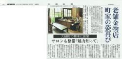髙木屋新聞記事